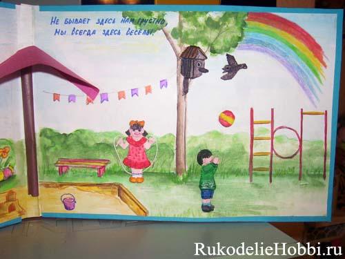 Поделки в детский сад на тему мой детский сад 78